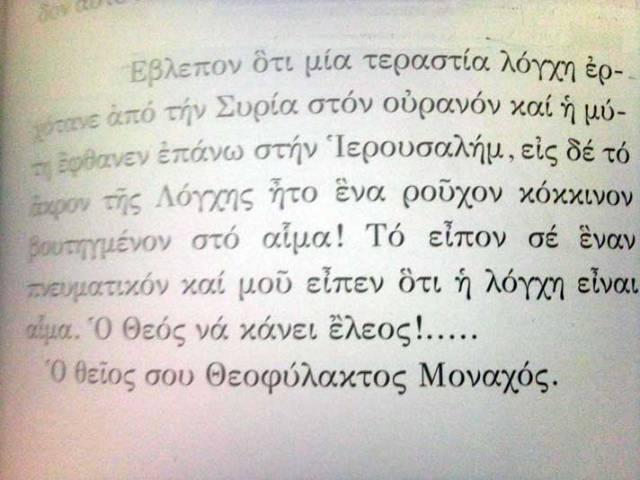 Επίκαιρο ντοκουμέντο για την Συρία από το 1981! | Greek National Pride