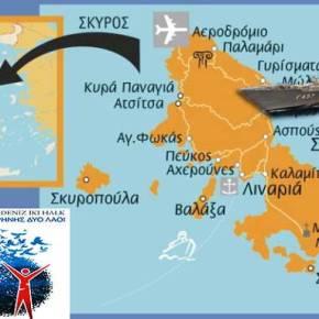 Παραβίαση των ΕΧΥ από τουρκική φρεγάτα στην Σκύρο – Οι τουρκικές προκλήσειςσυνεχίζονται