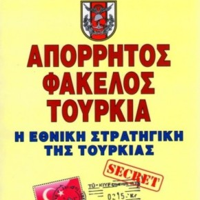 Απόρρητος φάκελος Τουρκία… ένα βιβλίο που μας αφοράόλους