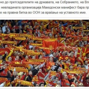 Τα Σκόπια έχουν και άλλες εναλλακτικές λύσεις από την ΕΕ και τοNATO