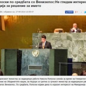 Πόποσκι μετά τη συνάντηση με Βενιζέλο: Δεν υπάρχει ενδιαφέρον από τηνΕλλάδα…