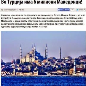 Κι άλλη μειονότητα στην Τουρκία: Οι Σκοπιανοί είναι έξιεκατομμύρια!