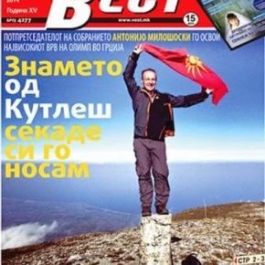 «Είδηση» Σκοπίων: Ο αντιπρόεδρος της κυβέρνησης ύψωσε τη σημαία με τον ήλιο της Βεργίνας στονΌλυμπο…