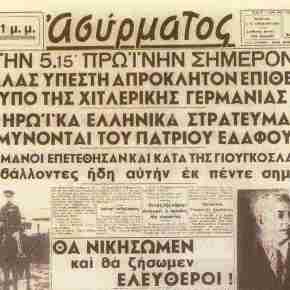 Aφιέρωμα: Το ηρωικό έπος του 1940 (Μέρος2ο)