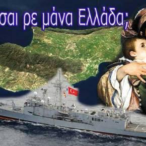 Στα πέντε μίλια από το «Saipem 10000» πλέει τουρκικήφρεγάτα