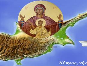 Όταν ακούσετε ότι ιδρύθηκε στην Τουρκία μία καινούρια χώρα που θα λέγεται Κουρδία… τότε να ξέρετε ότι θα επιστρέψουμε όλοιπίσω…