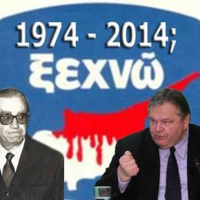 Η Ελλάδα μας εγκατέλειψε στο έλεος του Αλλάχ και των Τούρκων όπως το1974!!!
