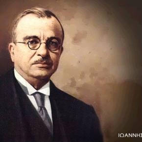 Ιωάννης Μεταξάς: Ο πατέρας της Νίκης του 1940-'41 και τα διδάγματα προς την σύγχρονη πολιτική & στρατιωτικήηγεσία