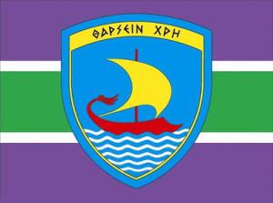 marine_forces_emblem_greece