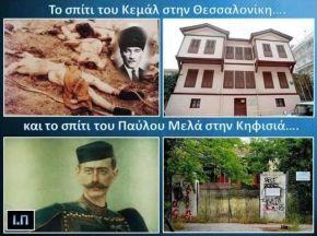 ΕΘΝΙΚΗ ΝΤΡΟΠΗ ! Δειτε το σπίτι του Κεμάλ και το σπίτι του ΠαύλουΜελά!