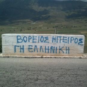 Ο αλβανικός αλυτρωτισμός αποκαλύπτεται και απειλεί τη σταθερότητα τωνΒαλκανίων