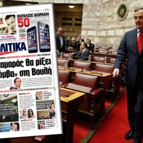 «Βόμβα» Σαμαρά στη Βουλή με αποχώρηση τηςτρόικας