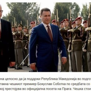 Ο πρωθυπουργός Τσεχίας για Σκόπια -Λυπάται για τη στάση της Ελλάδας –  ΤοΕυχαριστώ της Τσεχίας στηνΕλλάδα.