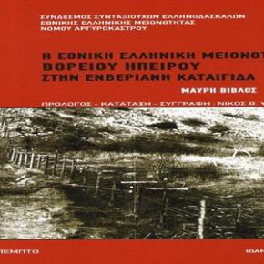Η μαύρη βίβλος των εγκλημάτων του κομμουνιστή Εμβέρ Χότζα 1 &2