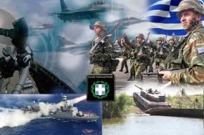 Δόξα και τιμή σε όσους έπεσαν για την Πατρίδα – Δόξα και τιμή στις ένδοξες Ένοπλες Δυνάμεις της Πατρίδας μας