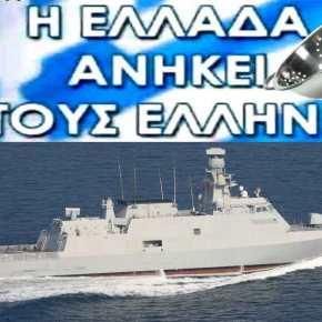 Αλώνιζε επί 27 ώρες στα Ελληνικά χωρικά ύδατα η τούρκικη κορβέτα TCG Büyükada(F-512)…