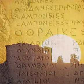 Η αλήθεια για την ελληνική γραφή«ανατέλλει»…