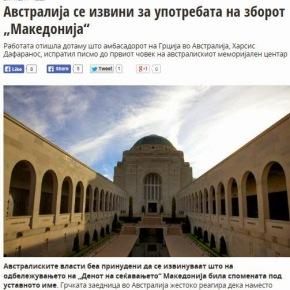 «Η Αυστραλία ζήτησε συγνώμη για τη χρήση του όρου «Μακεδονία», γράφει η Telegraf τωνΣκοπίων