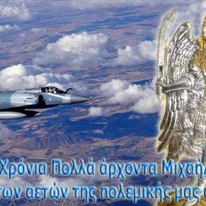 Χρόνια Πολλά στον άρχοντα Μιχαήλ προστάτη των αετών της πολεμικής μαςαεροπορίας.