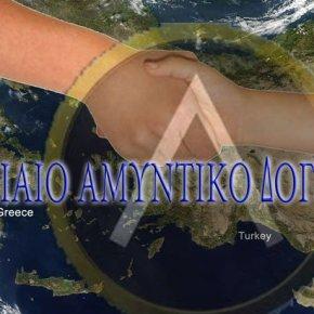 Ενιαίο Αμυντικό ΔόγμαΕλλάδας-Κύπρου