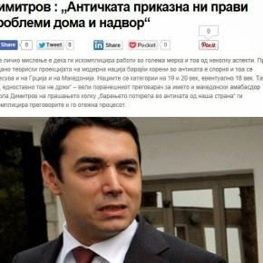Σκόπια: Η αρχαία ιστορία δημιουργεί προβλήματα στο εσωτερικό και στο εξωτερικό «Ντιμιτρόφ: Η αρχαία ιστορία μας δημιουργεί προβλήματα στο εσωτερικό και το εξωτερικό», γράφει το δημοσίευμα τουΛοκάλνο.