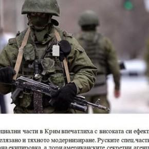 Άφωνοι οι Αμερικανοί με τις ρωσικές ειδικέςδυνάμεις!