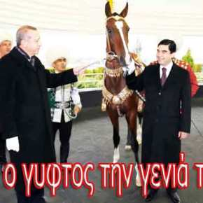Ποιος αρχηγός κράτους δώρισε… άλογο στονΕρντογάν;