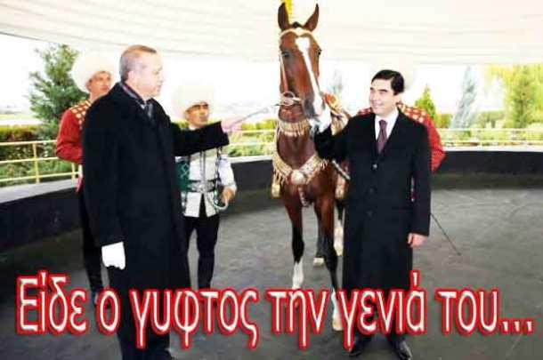 erdogan_alogo-6qw12