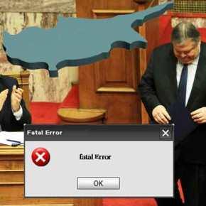 Το επόμενο μοιραίο λάθος στοΚυπριακό