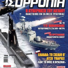 Στρατιωτική Ισορροπία & Γεωπολιτική: Στα 300+ μέτρα με τον«Παπανικολή»!