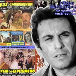 ΔΕΙΤΕ πως είναι σήμερα στα 80του χρόνια και με τι ασχολείται ο αγαπημένος ηθοποιός Νίκος Ξανθόπουλος(φωτό)