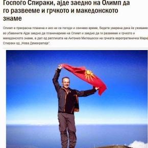 Σκόπια- «Προκλητικός» ο Μιλόσοσκι στη ΜαρίαΣπυράκη