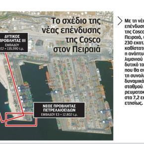 Βαλκανική εκστρατεία ετοιμάζει η Κίνα μέσω της επένδυσής της στονΠειραιά