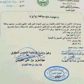 Απόρρητο έγγραφο της Σαουδικής Αραβίας εκθέτει το »βασίλειο» για το σκλαβοπάζαρο ανήλικων κοριτσιών τηςΣυρίας