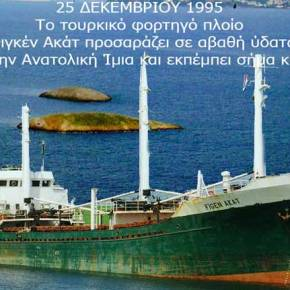 1995… Το τουρκικό φορτηγό πλοίο Φιγκέν Ακάτ προσαράζει σε αβαθή ύδατα κοντά στην Ανατολική Ίμια και εκπέμπει σήμακινδύνου…