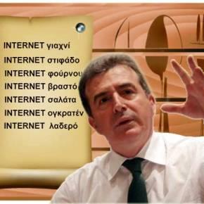 Μετά τον Σαμαρά που μοίρασε WiFi έρχεται ο M.Χρυσοχοΐδης: «Μέχρι το 2020 όλοι οι Έλληνες θα έχουνίντερνετ»!