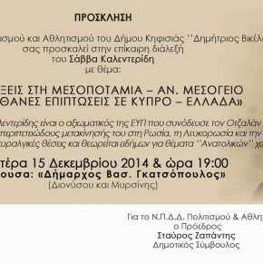 Διάλεξη του Σάββα Καλεντερίδη στο Δήμο Κηφισιάς: «Οι εξελίξεις στη Μεσοποταμία – Αν. Μεσόγειο» και οι πιθανές επιπτώσεις σε Κύπρο καιΕλλάδα»