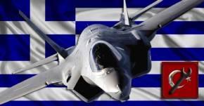 Εαν ποτέ προμηθευτεί η Ελλάδα το F-35 θα το στέλνει στην Τουρκία για συντήρηση