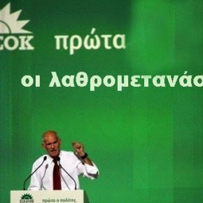 Πώς θα ονομάσει το νέο του κόμμα οΠαπανδρέου;