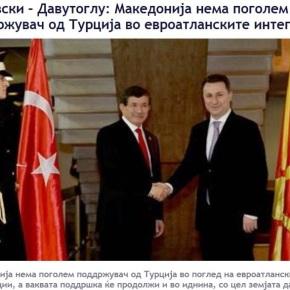 «Ο μεγαλύτερος υποστηρικτής της FYROM είναι ηΤουρκία»