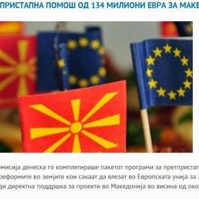Προενταξιακή βοήθεια στα Σκόπια 134 εκατ.ευρώ