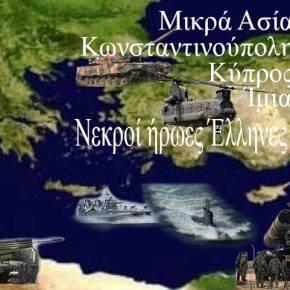 Η Κύπρος αναμένει, η Ελλάδα σε εκλογές, και η Τουρκία «ετοιμάζεται ναχιμήξει»