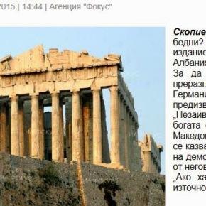 Σκόπια: Ποια ελάφρυνση χρέους στην Ελλάδα;- Μα, είναι η πλουσιότερη των Βαλκανίων…