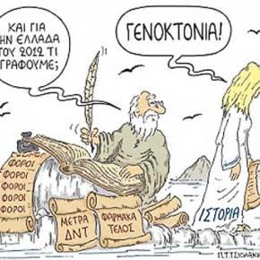 Σοκ ! Η «λευκή γενοκτονία» των Ελλήνων συνεχίστηκε και το 2014 ! -21.000 το ισοζύγιο θανάτων- γεννήσεων για τρίτη συνεχόμενη χρονιά!
