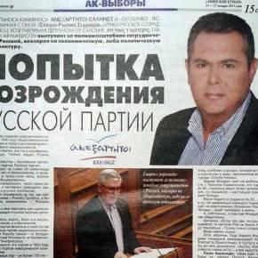 Anton Shekhovtsov: «ΣΥΡΙΖΑ, ο δούρειος ίππος του Κρεμλίνου στηνΕυρώπη»