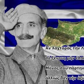 """Αθάνατος Στρατηγός Γεώργιος Γρίβας- «ΔΙΓΕΝΗΣ» +27 Ἰαν.1974:""""Η Λευτεριά αποκτάται με το σπαθί τουσκλάβου"""""""