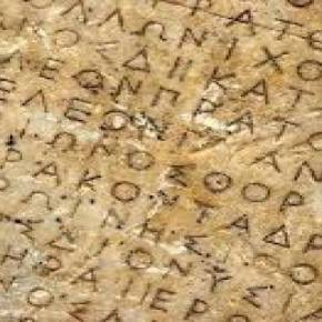 Γι' αυτό η ελληνική γλώσσα είναι μοναδική – Δείτε κάτι που δεν γνωρίζατε για την γλώσσαμας!
