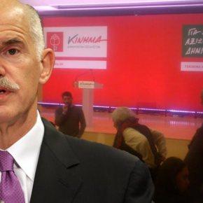 Επίσημη πρώτη για το «Κίνημα – Δημοκρατών Σοσιαλιστών» τουΠαπανδρέου
