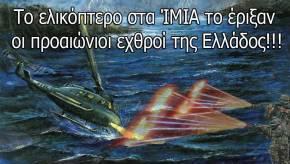 ΙΜΙΑ 1996 – ΙΜΙΑ 2015: Οι Έλληνες Εθνικιστές δεν ξεχνούν τουςΉρωες