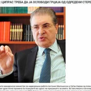 Πολιτικός Σκοπίων: «Ο Τσίπρας να απελευθερώσει την Ελλάδα από ταστερεότυπα»